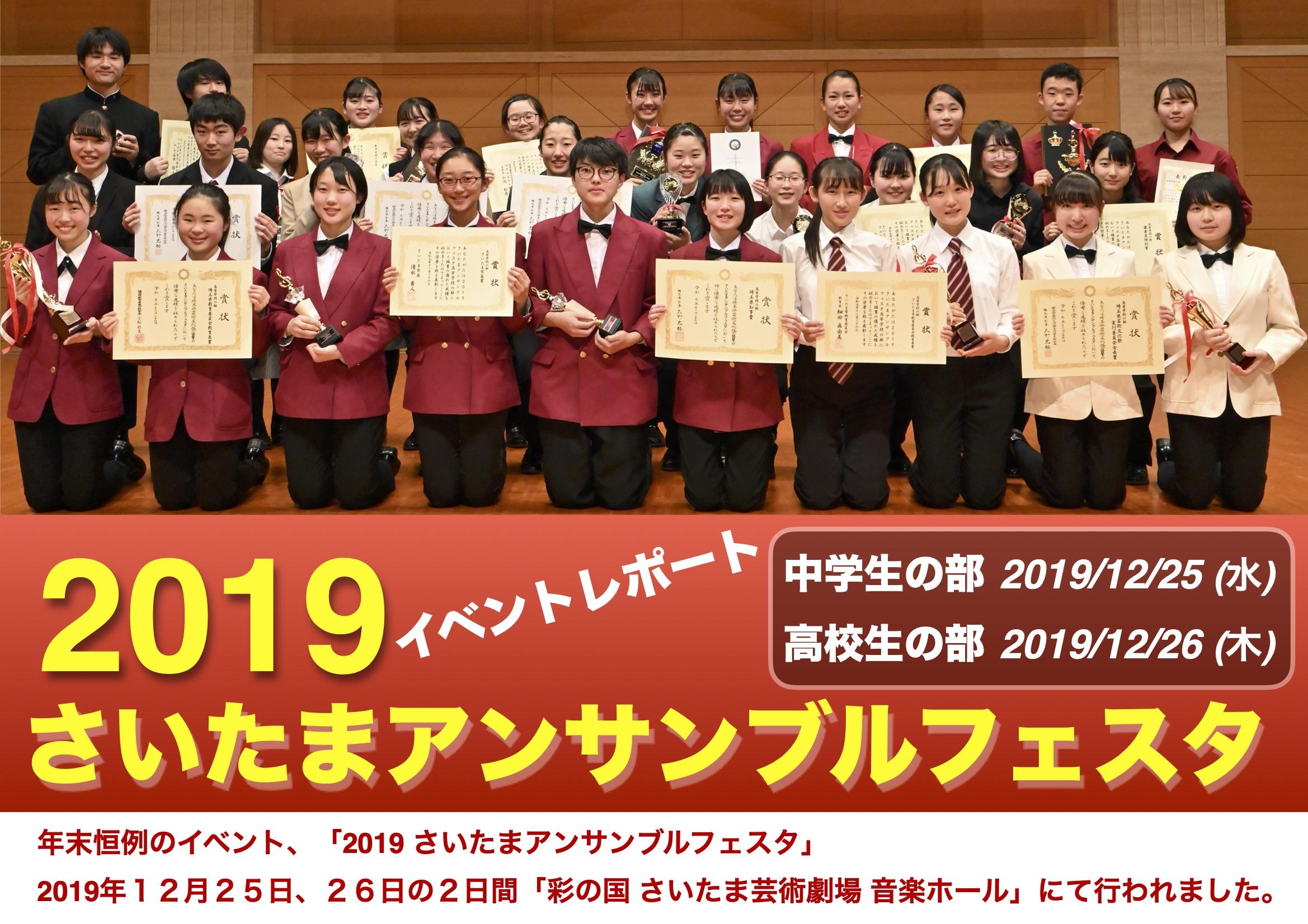2020 アンサンブル 埼玉 コンテスト